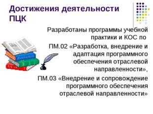 Достижения деятельности ПЦК Разработаны программы учебной практики и КОС по П