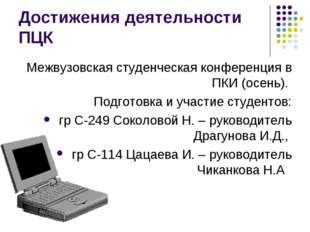 Достижения деятельности ПЦК Межвузовская студенческая конференция в ПКИ (осен