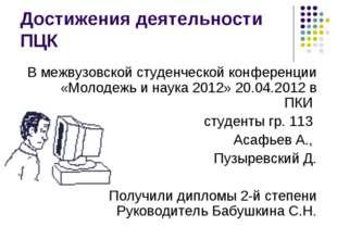 Достижения деятельности ПЦК В межвузовской студенческой конференции «Молодежь