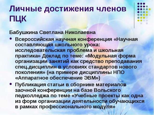 Личные достижения членов ПЦК Бабушкина Светлана Николаевна Всероссийская науч...