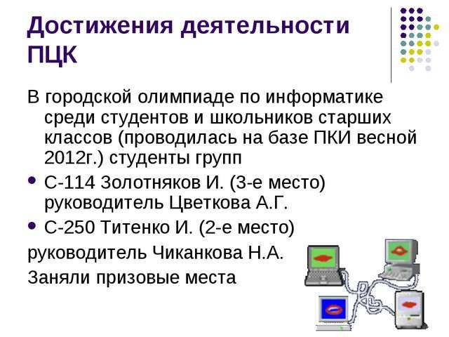 Достижения деятельности ПЦК В городской олимпиаде по информатике среди студен...