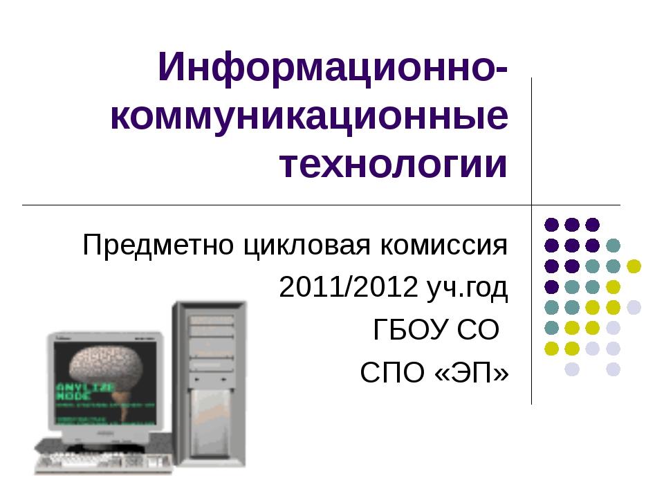 Информационно-коммуникационные технологии Предметно цикловая комиссия 2011/20...