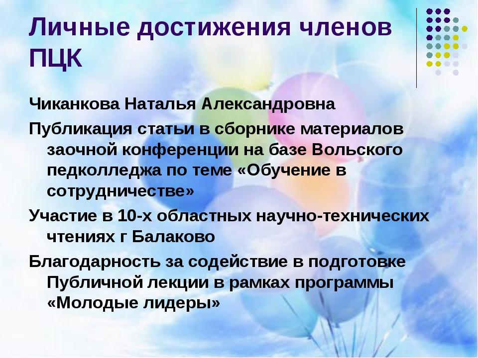 Личные достижения членов ПЦК Чиканкова Наталья Александровна Публикация стать...