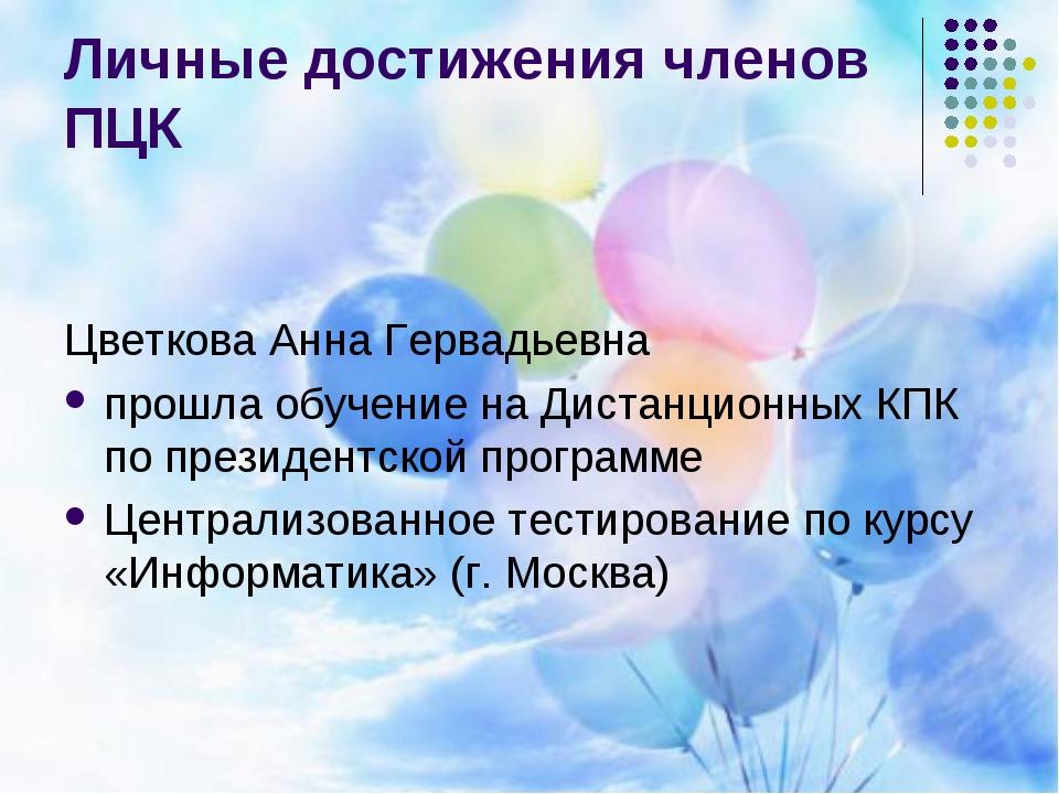Личные достижения членов ПЦК Цветкова Анна Гервадьевна прошла обучение на Дис...