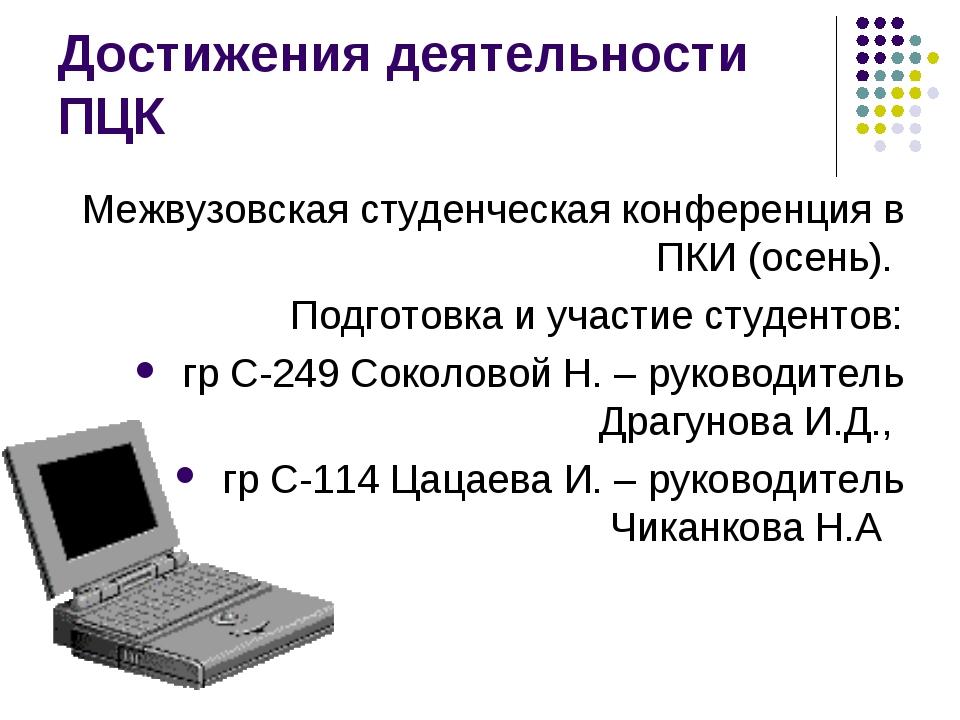 Достижения деятельности ПЦК Межвузовская студенческая конференция в ПКИ (осен...
