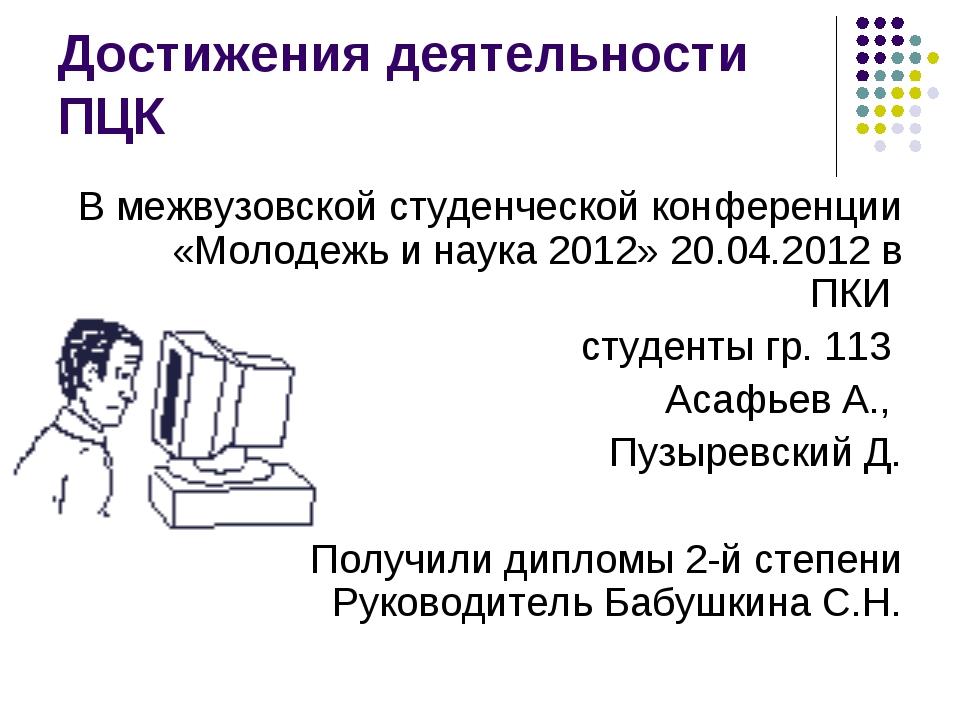 Достижения деятельности ПЦК В межвузовской студенческой конференции «Молодежь...