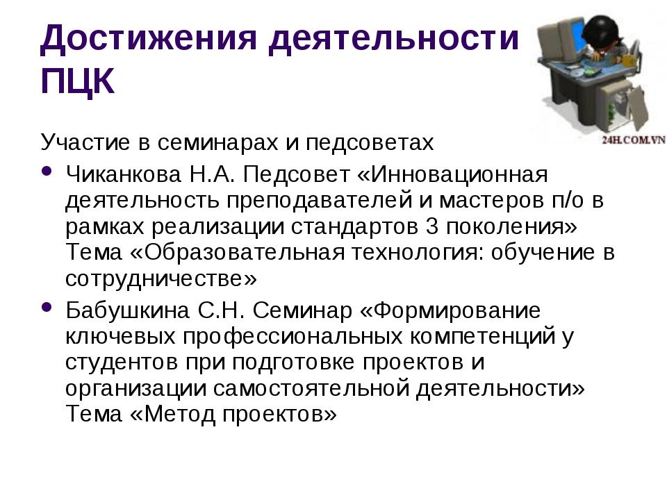 Достижения деятельности ПЦК Участие в семинарах и педсоветах Чиканкова Н.А. П...