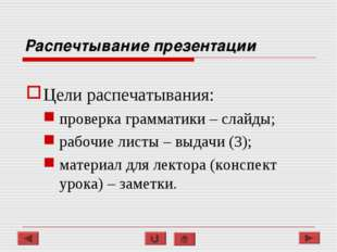 Распечтывание презентации Цели распечатывания: проверка грамматики – слайды;