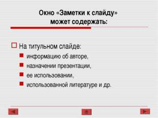 Окно «Заметки к слайду» может содержать: На титульном слайде: информацию об а