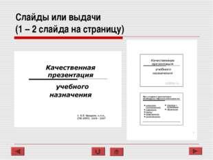 Слайды или выдачи (1 – 2 слайда на страницу)