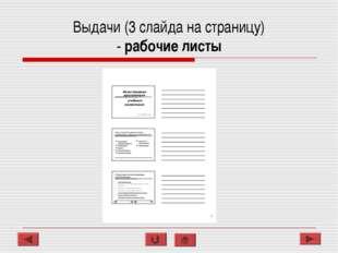Выдачи (3 слайда на страницу) - рабочие листы