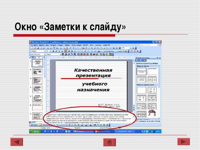 Окно «Заметки к слайду»