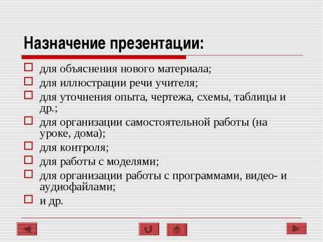 Назначение презентации: для объяснения нового материала; для иллюстрации речи...