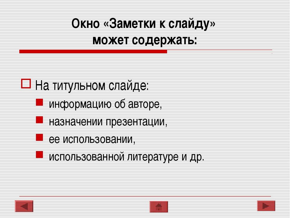 Окно «Заметки к слайду» может содержать: На титульном слайде: информацию об а...