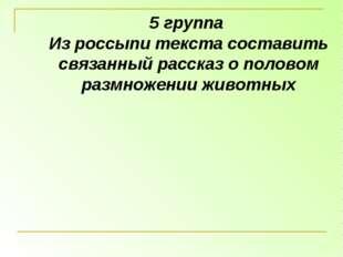 5 группа Из россыпи текста составить связанный рассказ о половом размножении