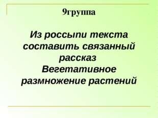 9группа Из россыпи текста составить связанный рассказ Вегетативное размножени