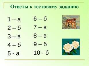 Ответы к тестовому заданию 1 – а 2 – б 3 – в 4 – б 5 - а 6 – б 7 – в 8 – в 9