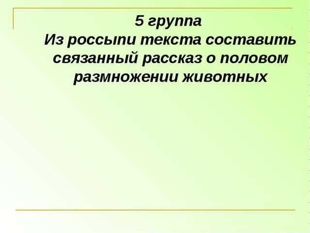 5 группа Из россыпи текста составить связанный рассказ о половом размножении...