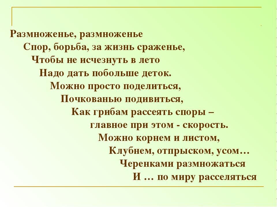 Размноженье, размноженье Спор, борьба, за жизнь сраженье, Чтобы не исчезнуть...