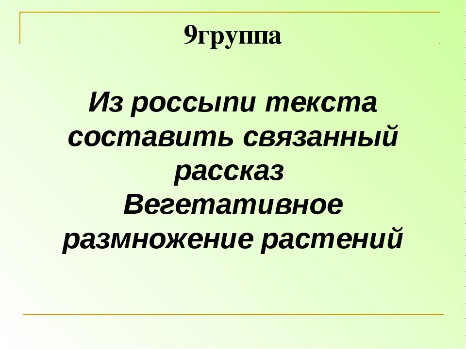 9группа Из россыпи текста составить связанный рассказ Вегетативное размножени...