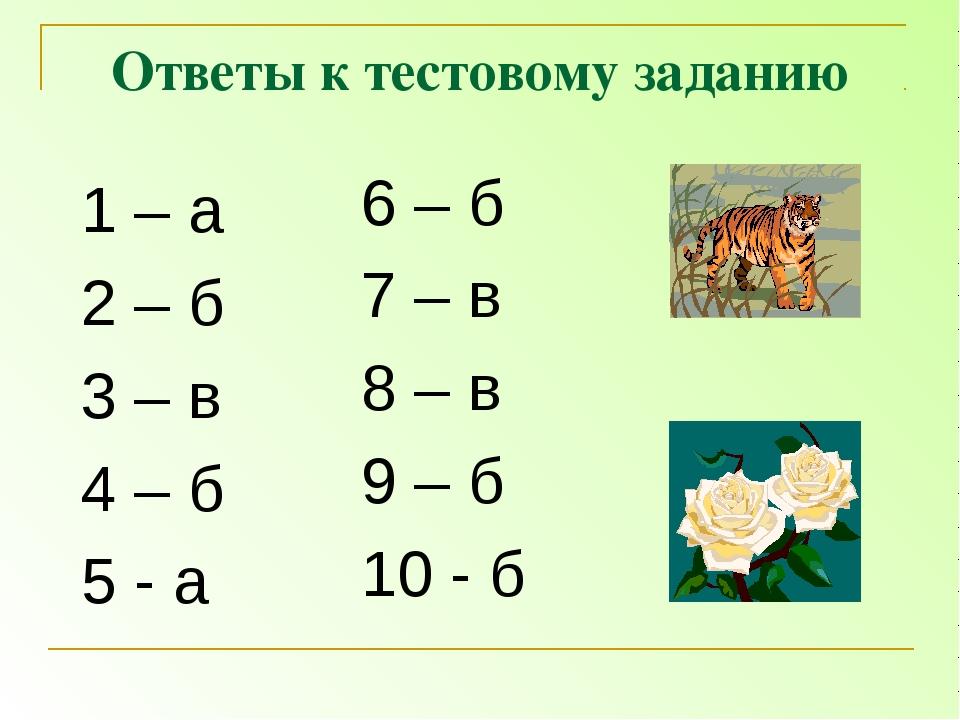 Ответы к тестовому заданию 1 – а 2 – б 3 – в 4 – б 5 - а 6 – б 7 – в 8 – в 9...