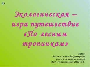 Экологическая – игра путешествие «По лесным тропинкам» Автор Чащина Галина Вл