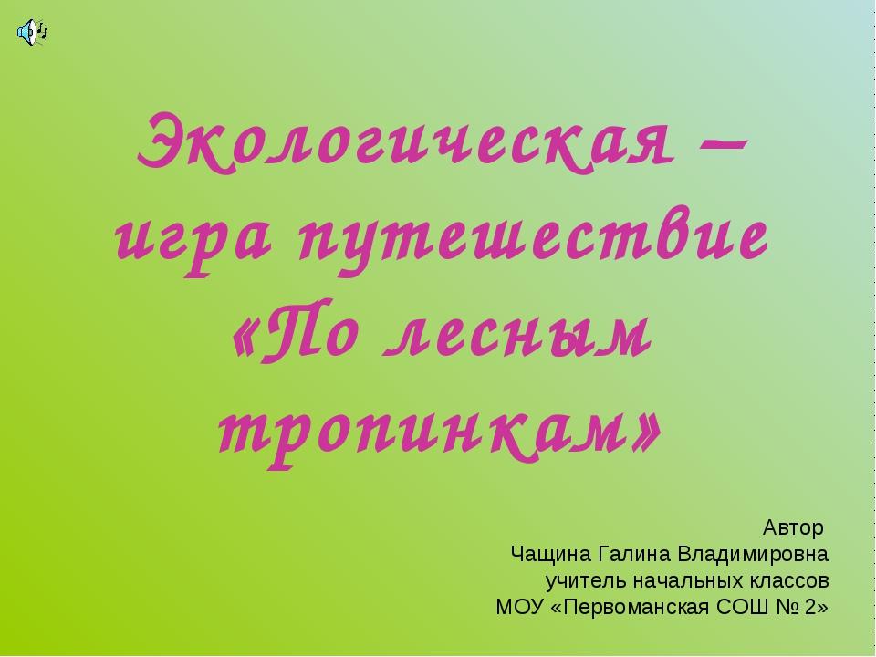 Экологическая – игра путешествие «По лесным тропинкам» Автор Чащина Галина Вл...