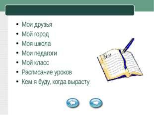 Мои друзья Мой город Моя школа Мои педагоги Мой класс Расписание уроков Кем