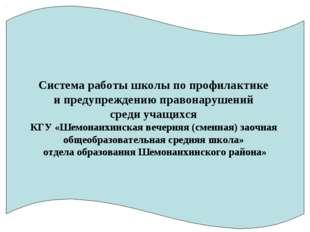 Система работы школы по профилактике и предупреждению правонарушений среди у