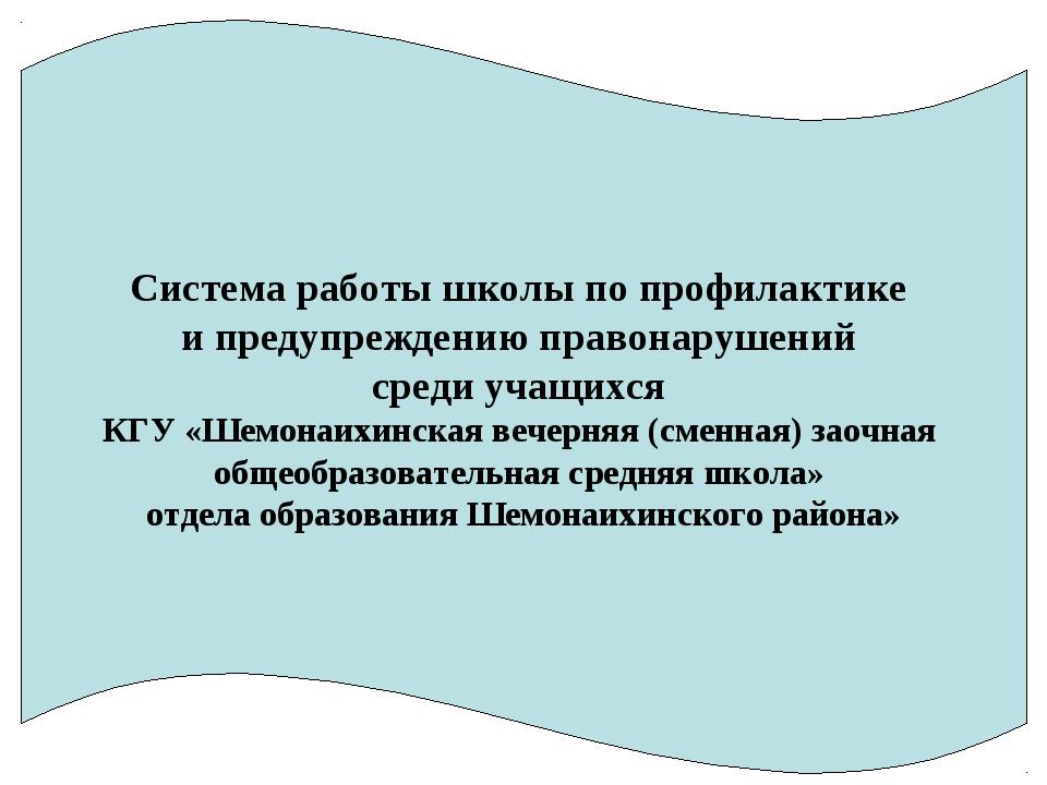 Система работы школы по профилактике и предупреждению правонарушений среди у...