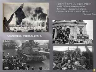 Сталинград. Февраль 1943 г.