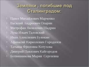 Павел Михайлович Марченко Василий Андреевич Опарин Митрофан Яковлевич Шадрин
