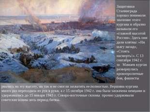 Защитники Сталинграда хорошо понимали значение этого кургана и образно называ