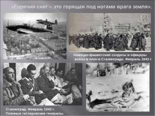 Сталинград. Февраль 1942 г. Пленные гитлеровские генералы. Немецко-фашистские