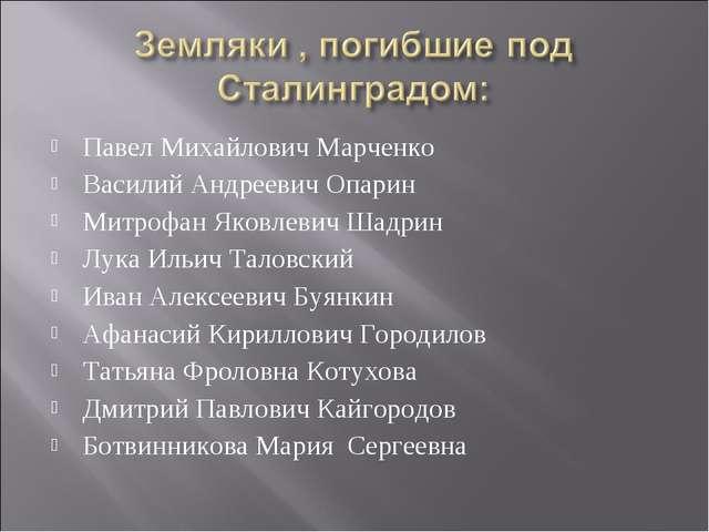 Павел Михайлович Марченко Василий Андреевич Опарин Митрофан Яковлевич Шадрин...