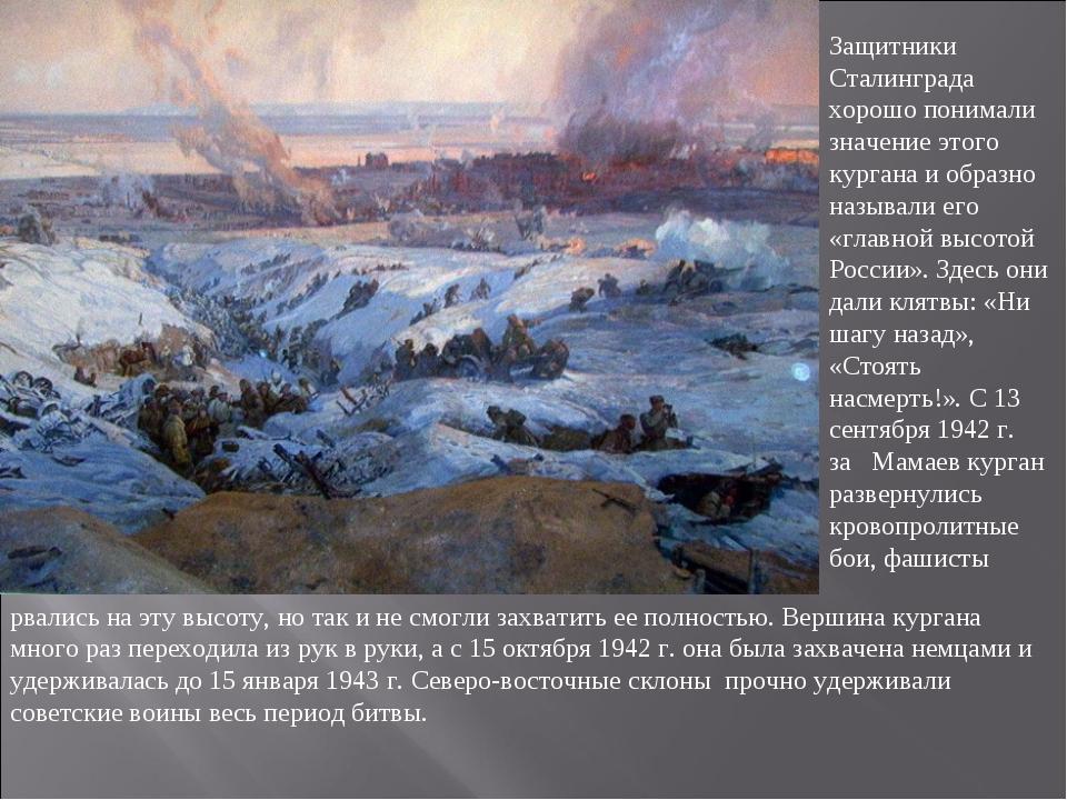 Защитники Сталинграда хорошо понимали значение этого кургана и образно называ...
