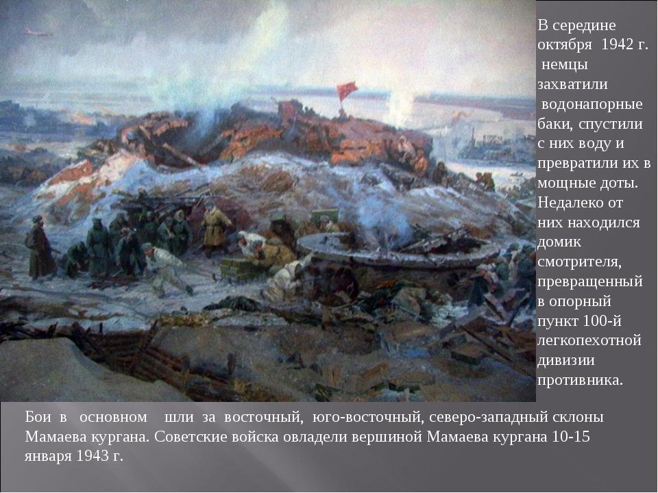В середине октября 1942 г. немцы  захватили водонапорные баки, спустили с...