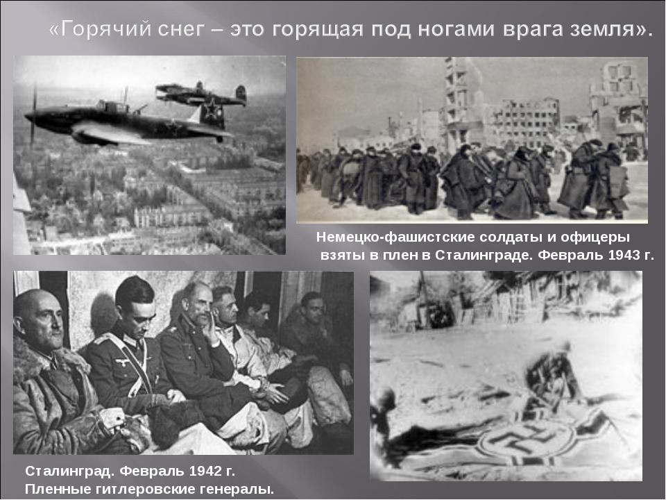 Сталинград. Февраль 1942 г. Пленные гитлеровские генералы. Немецко-фашистские...