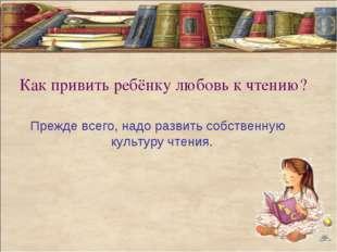 Как привить ребёнку любовь к чтению? Прежде всего, надо развить собственную к