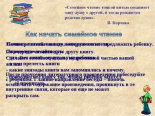 «Семейное чтение тонкой нитью соединяет одну душу с другой, и тогда рождается