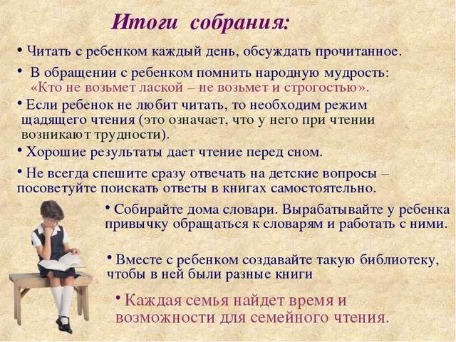 В обращении с ребенком помнить народную мудрость: «Кто не возьмет лаской – не...