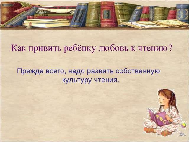 Как привить ребёнку любовь к чтению? Прежде всего, надо развить собственную к...