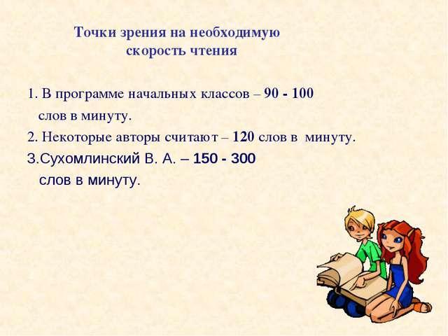 Точки зрения на необходимую скорость чтения 1. В программе начальных классов...