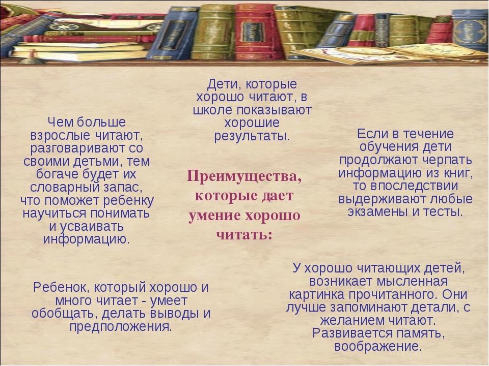 Преимущества, которые дает умение хорошо читать: Дети, которые хорошо читают,...