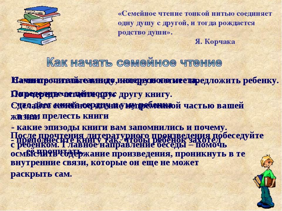 «Семейное чтение тонкой нитью соединяет одну душу с другой, и тогда рождается...