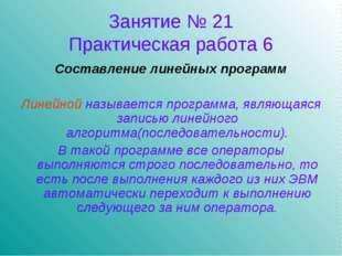 Занятие № 21 Практическая работа 6 Составление линейных программ Линейной наз