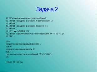 Задача 2 10 REM циклическая частота колебаний 20 PRINT «введите значение инду