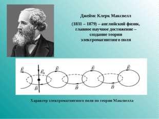 Джеймс Клерк Максвелл (1831 – 1879) – английский физик, главное научное дости
