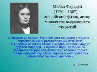 Майкл Фарадей (1791 - 1867) – английский физик, автор множества выдающихся от