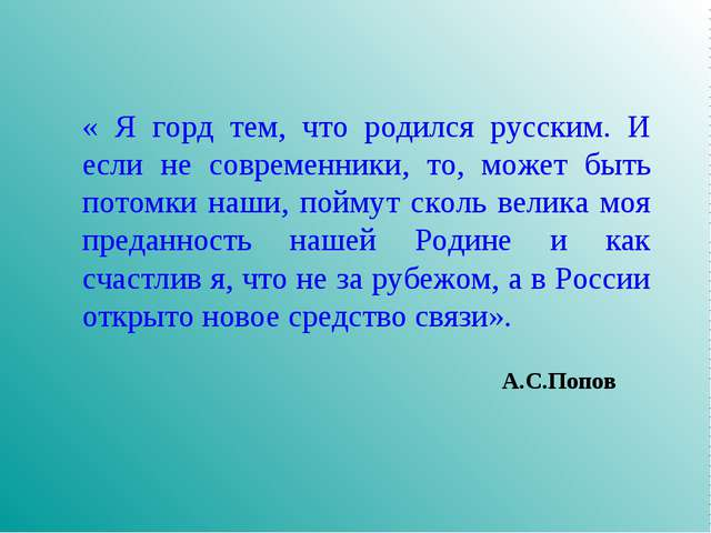 « Я горд тем, что родился русским. И если не современники, то, может быть пот...